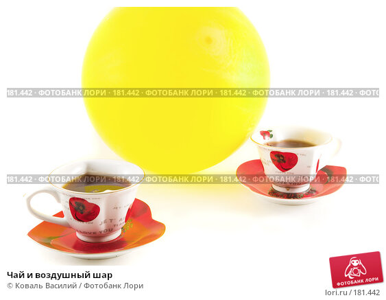 Чай и воздушный шар, фото № 181442, снято 22 ноября 2006 г. (c) Коваль Василий / Фотобанк Лори