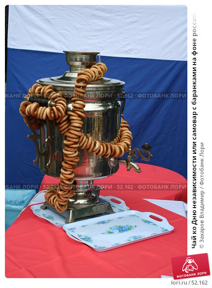Чай ко Дню независимости или самовар с баранками на фоне российского триколора, фото № 52162, снято 10 июня 2007 г. (c) Захаров Владимир / Фотобанк Лори