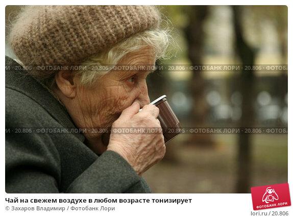 Чай на свежем воздухе в любом возрасте тонизирует, фото № 20806, снято 22 октября 2006 г. (c) Захаров Владимир / Фотобанк Лори