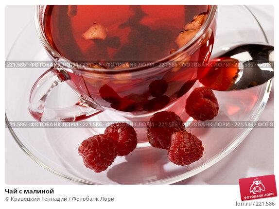 Чай с малиной, фото № 221586, снято 18 сентября 2005 г. (c) Кравецкий Геннадий / Фотобанк Лори