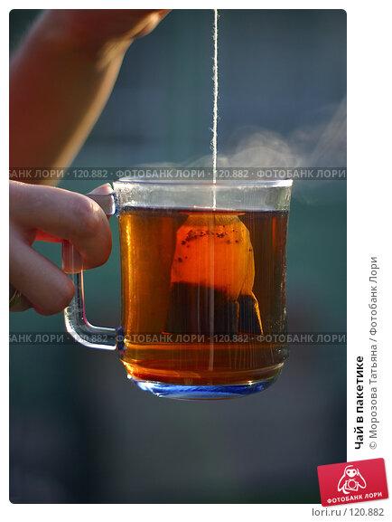 Чай в пакетике, фото № 120882, снято 31 августа 2004 г. (c) Морозова Татьяна / Фотобанк Лори