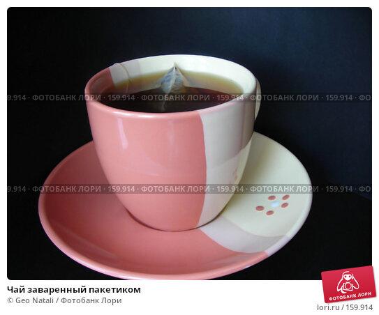 Чай заваренный пакетиком, фото № 159914, снято 25 декабря 2007 г. (c) Geo Natali / Фотобанк Лори