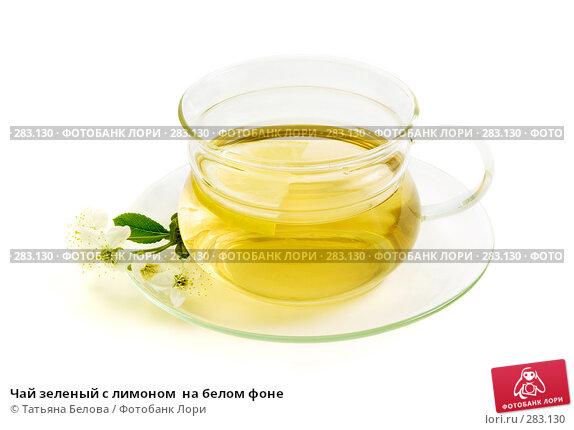 Чай зеленый с лимоном  на белом фоне, фото № 283130, снято 29 апреля 2008 г. (c) Татьяна Белова / Фотобанк Лори