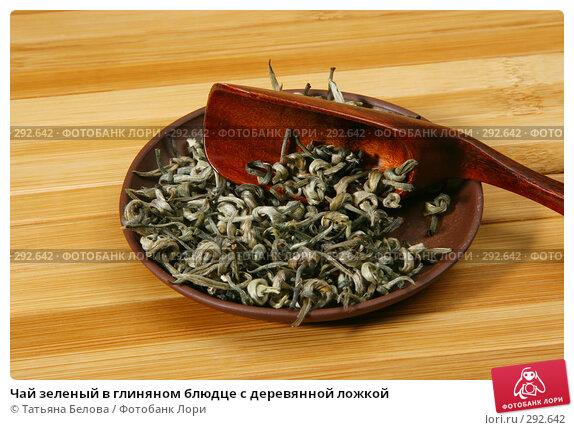Чай зеленый в глиняном блюдце с деревянной ложкой, фото № 292642, снято 10 мая 2008 г. (c) Татьяна Белова / Фотобанк Лори