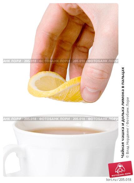 Купить «Чайная чашка и долька лимона в пальцах», фото № 205018, снято 11 февраля 2008 г. (c) Влад Нордвинг / Фотобанк Лори