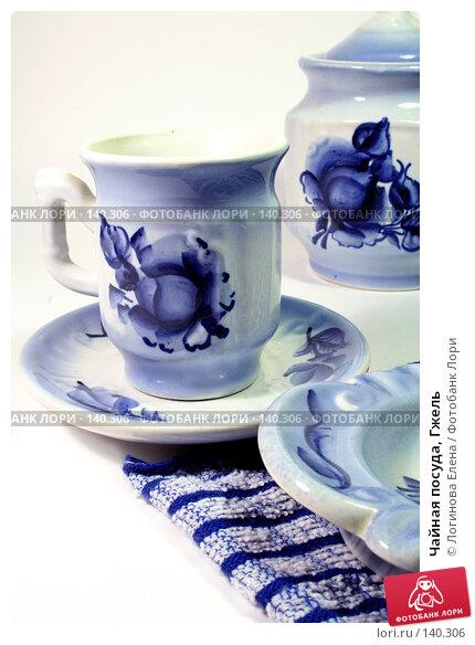 Купить «Чайная посуда, Гжель», фото № 140306, снято 21 октября 2007 г. (c) Логинова Елена / Фотобанк Лори