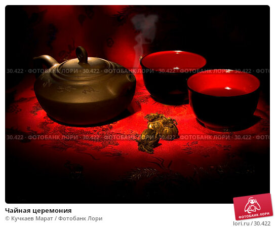 Чайная церемония, фото № 30422, снято 7 ноября 2006 г. (c) Кучкаев Марат / Фотобанк Лори