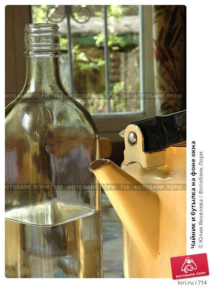 Чайник и бутылка на фоне окна, фото № 714, снято 21 мая 2005 г. (c) Юлия Яковлева / Фотобанк Лори