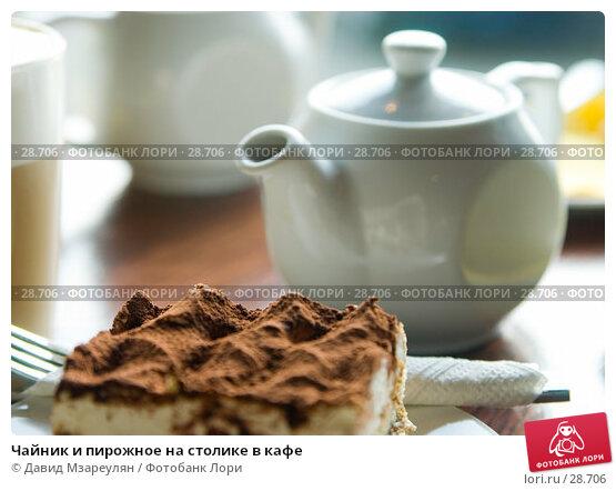 Чайник и пирожное на столике в кафе, фото № 28706, снято 31 марта 2007 г. (c) Давид Мзареулян / Фотобанк Лори