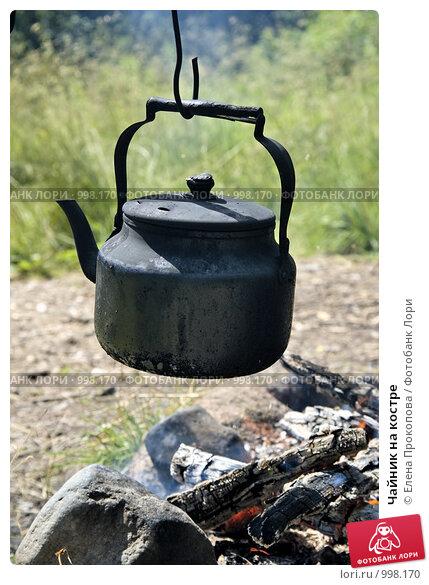 Купить «Чайник на костре», фото № 998170, снято 19 июля 2009 г. (c) Елена Прокопова / Фотобанк Лори