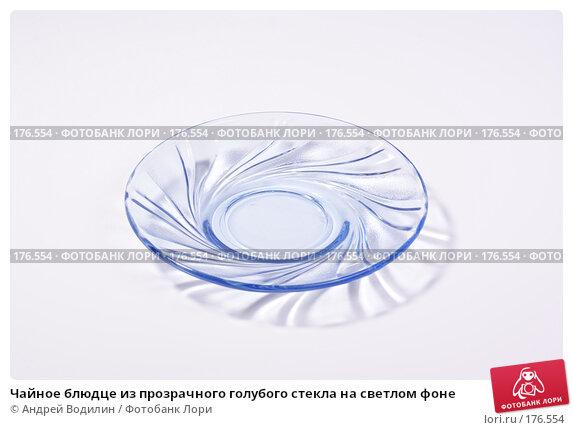 Чайное блюдце из прозрачного голубого стекла на светлом фоне, фото № 176554, снято 15 января 2008 г. (c) Андрей Водилин / Фотобанк Лори