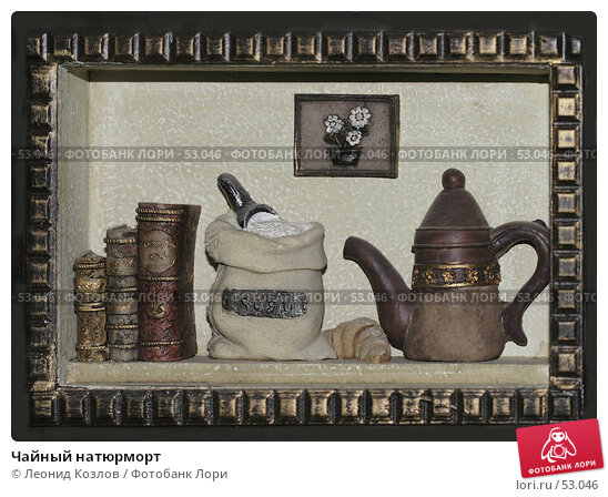 Чайный натюрморт, фото № 53046, снято 29 марта 2017 г. (c) Леонид Козлов / Фотобанк Лори