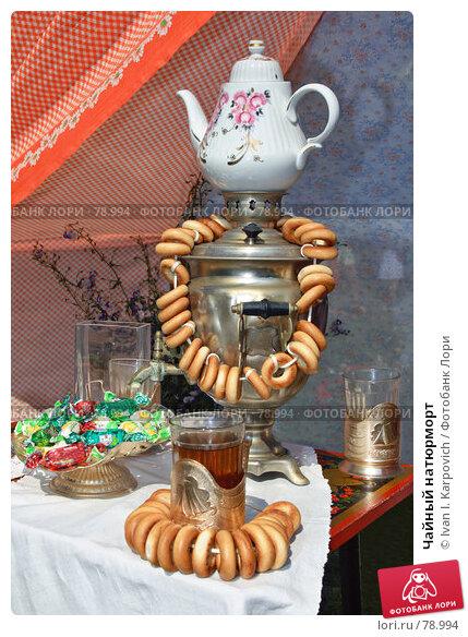 Чайный натюрморт, фото № 78994, снято 18 августа 2007 г. (c) Ivan I. Karpovich / Фотобанк Лори