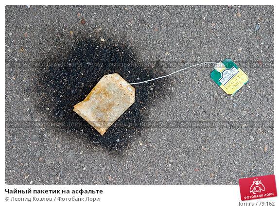 Чайный пакетик на асфальте, фото № 79162, снято 23 мая 2017 г. (c) Леонид Козлов / Фотобанк Лори