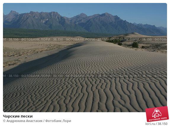 Чарские пески, фото № 38150, снято 23 августа 2005 г. (c) Андрюхина Анастасия / Фотобанк Лори
