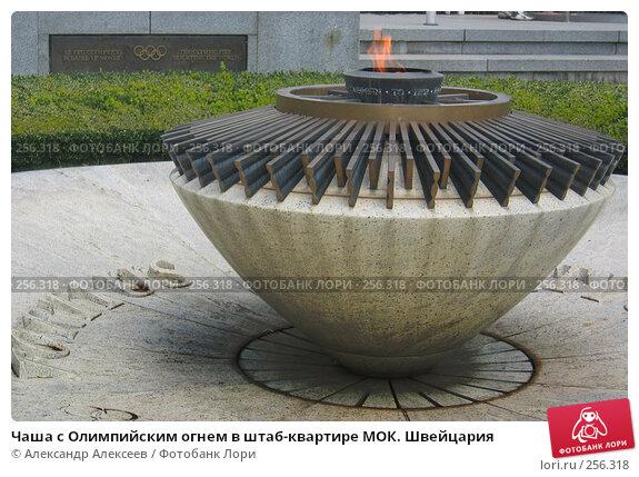 Чаша с Олимпийским огнем в штаб-квартире МОК. Швейцария, эксклюзивное фото № 256318, снято 25 июля 2004 г. (c) Александр Алексеев / Фотобанк Лори