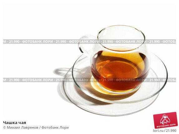 Чашка чая, фото № 21990, снято 2 января 2006 г. (c) Михаил Лавренов / Фотобанк Лори