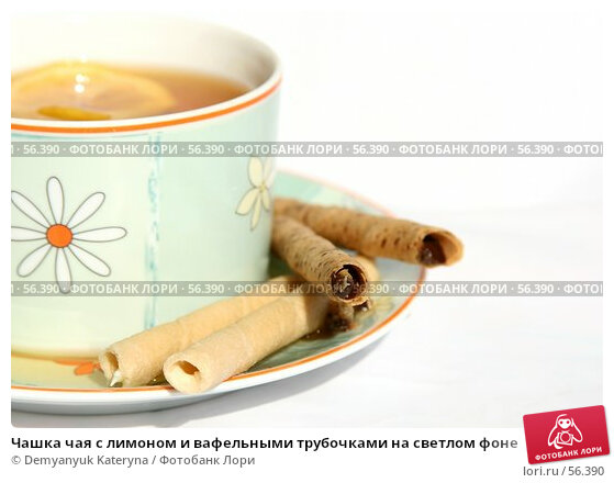 Чашка чая с лимоном и вафельными трубочками на светлом фоне, фото № 56390, снято 28 июня 2007 г. (c) Demyanyuk Kateryna / Фотобанк Лори