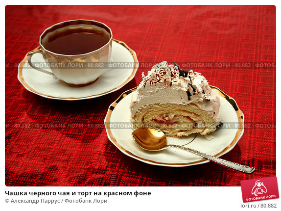 Чашка черного чая и торт на красном фоне, фото № 80882, снято 7 января 2007 г. (c) Александр Паррус / Фотобанк Лори