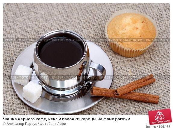 Чашка черного кофе, кекс и палочки корицы на фоне рогожи, фото № 194158, снято 18 ноября 2007 г. (c) Александр Паррус / Фотобанк Лори