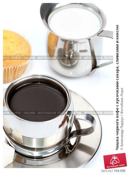 Чашка черного кофе с кусочками сахара, сливками и кексом, фото № 194098, снято 18 ноября 2007 г. (c) Александр Паррус / Фотобанк Лори