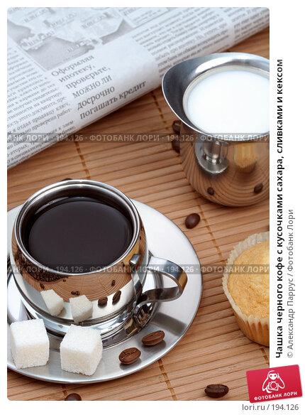 Купить «Чашка черного кофе с кусочками сахара, сливками и кексом», фото № 194126, снято 18 ноября 2007 г. (c) Александр Паррус / Фотобанк Лори