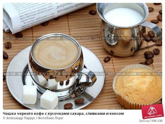 Чашка черного кофе с кусочками сахара, сливками и кексом, фото № 194130, снято 18 ноября 2007 г. (c) Александр Паррус / Фотобанк Лори