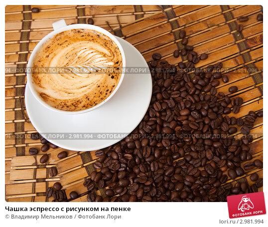 Купить «Чашка эспрессо с рисунком на пенке», фото № 2981994, снято 22 ноября 2011 г. (c) Владимир Мельников / Фотобанк Лори