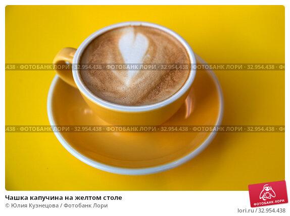 Чашка капучина на желтом столе. Стоковое фото, фотограф Юлия Кузнецова / Фотобанк Лори