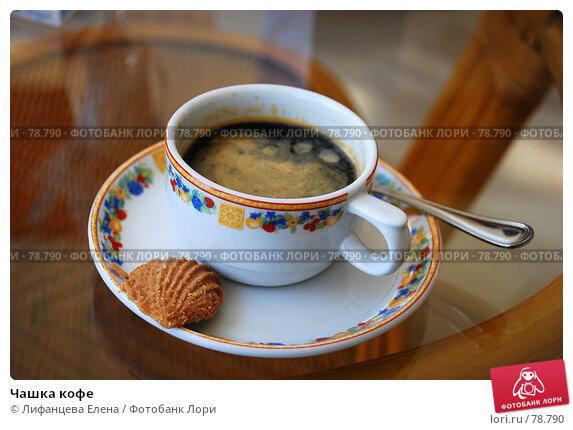 Чашка кофе, фото № 78790, снято 23 августа 2007 г. (c) Лифанцева Елена / Фотобанк Лори