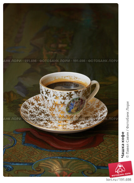 Чашка кофе, фото № 191698, снято 10 июня 2007 г. (c) Павел Савин / Фотобанк Лори