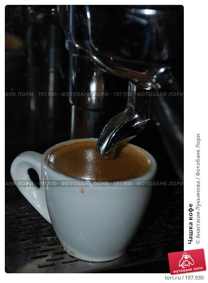 Чашка кофе, фото № 197930, снято 24 января 2008 г. (c) Анастасия Лукьянова / Фотобанк Лори