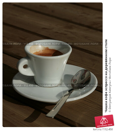 Чашка кофе эспрессо на деревянном столе, фото № 112450, снято 8 ноября 2007 г. (c) Demyanyuk Kateryna / Фотобанк Лори
