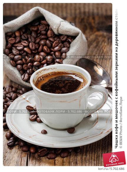 Купить «Чашка кофе и мешочек с кофейными зернами на деревянном столе», фото № 5702686, снято 19 марта 2019 г. (c) BE&W Photo / Фотобанк Лори