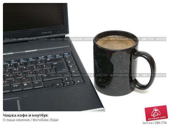 Чашка кофе и ноутбук, фото № 280774, снято 17 апреля 2008 г. (c) паша семенов / Фотобанк Лори