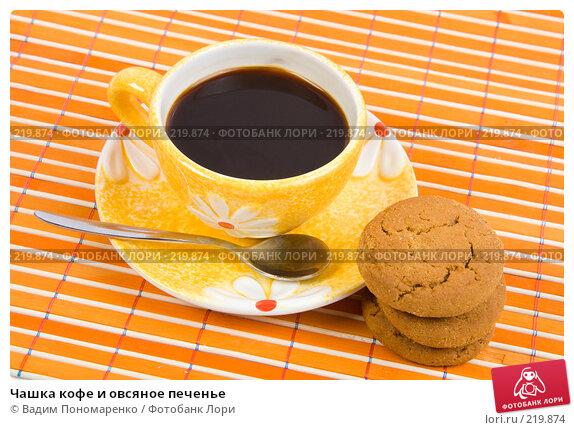 Чашка кофе и овсяное печенье, фото № 219874, снято 29 февраля 2008 г. (c) Вадим Пономаренко / Фотобанк Лори