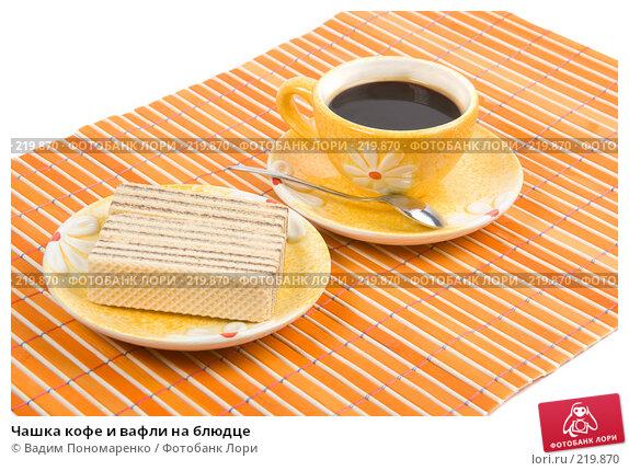 Чашка кофе и вафли на блюдце, фото № 219870, снято 29 февраля 2008 г. (c) Вадим Пономаренко / Фотобанк Лори