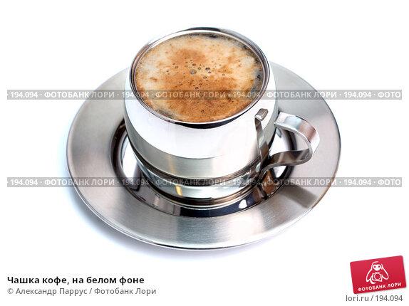 Купить «Чашка кофе, на белом фоне», фото № 194094, снято 17 ноября 2007 г. (c) Александр Паррус / Фотобанк Лори