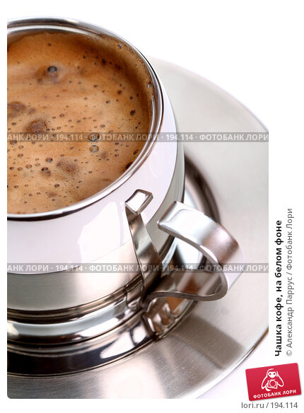 Чашка кофе, на белом фоне, фото № 194114, снято 17 ноября 2007 г. (c) Александр Паррус / Фотобанк Лори