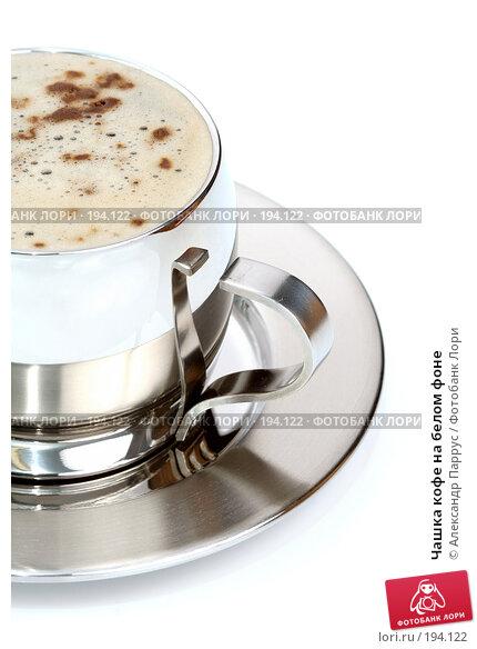 Чашка кофе на белом фоне, фото № 194122, снято 18 ноября 2007 г. (c) Александр Паррус / Фотобанк Лори