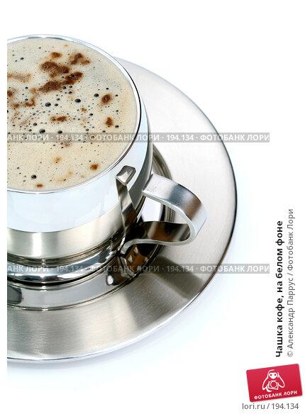 Чашка кофе, на белом фоне, фото № 194134, снято 18 ноября 2007 г. (c) Александр Паррус / Фотобанк Лори