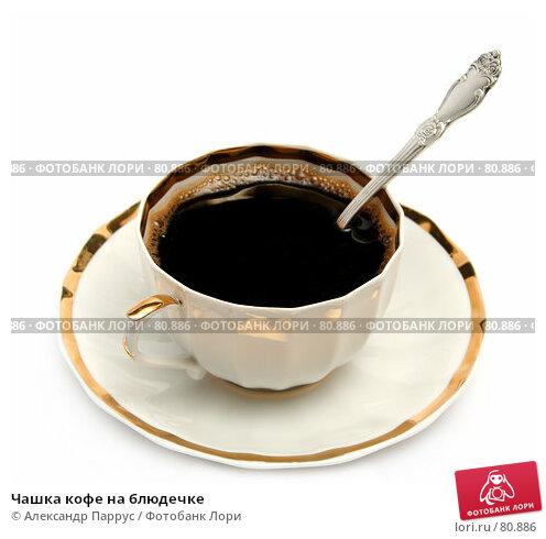 Чашка кофе на блюдечке, фото № 80886, снято 7 января 2007 г. (c) Александр Паррус / Фотобанк Лори