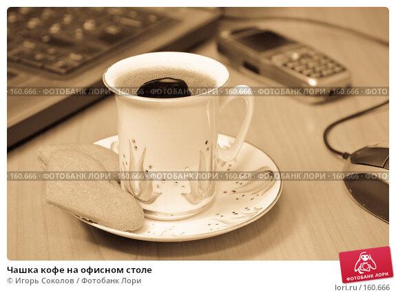 Чашка кофе на офисном столе, фото № 160666, снято 26 сентября 2017 г. (c) Игорь Соколов / Фотобанк Лори