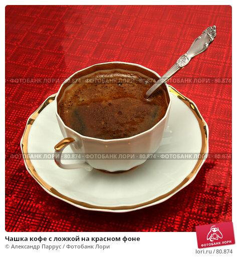 Чашка кофе с ложкой на красном фоне, фото № 80874, снято 7 января 2007 г. (c) Александр Паррус / Фотобанк Лори
