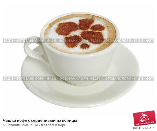 Купить «Чашка кофе с сердечками из корицы», фото № 64218, снято 8 июля 2007 г. (c) Наталия Евмененко / Фотобанк Лори