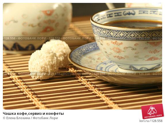 Чашка кофе,сервиз и конфеты, фото № 128558, снято 13 ноября 2007 г. (c) Елена Блохина / Фотобанк Лори