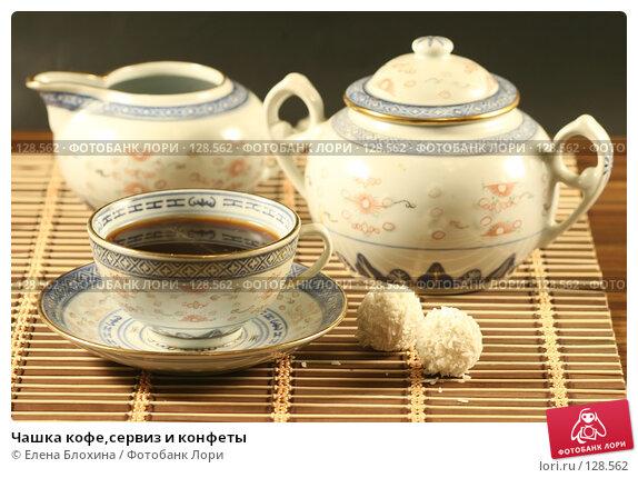 Чашка кофе,сервиз и конфеты, фото № 128562, снято 13 ноября 2007 г. (c) Елена Блохина / Фотобанк Лори