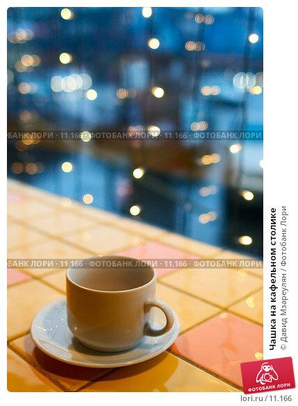 Чашка на кафельном столике, фото № 11166, снято 21 октября 2006 г. (c) Давид Мзареулян / Фотобанк Лори