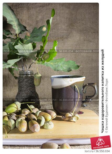 Чашка оздоровительного напитка из желудей. Стоковое фото, фотограф Евгений Будюкин / Фотобанк Лори