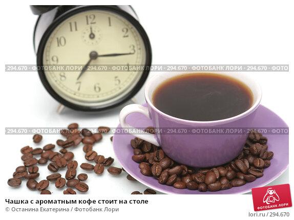Чашка с ароматным кофе стоит на столе, фото № 294670, снято 27 сентября 2007 г. (c) Останина Екатерина / Фотобанк Лори